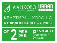 Город-событие на Рублевке Теперь можно позволить жить на Рублевке.